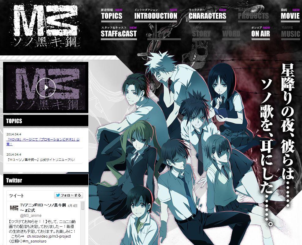 アニメ「M3-ソノ黒キ鋼-」公式サイト