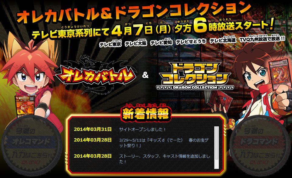 テレビ東京・あにてれ オレカバトル&ドラゴンコレクション