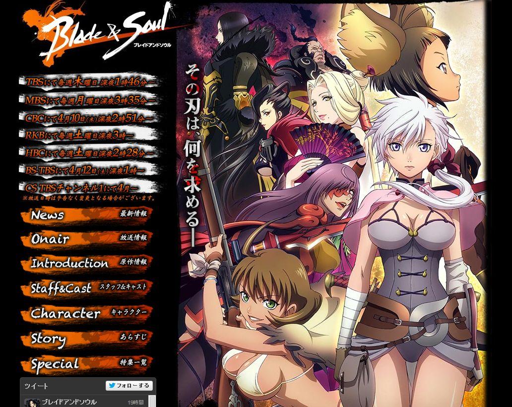 Blade&Soul -ブレイドアンドソウル-