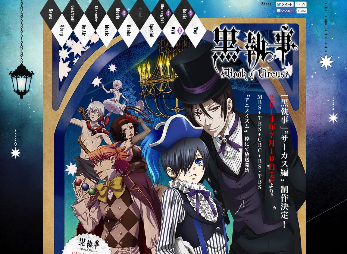 黒執事 Book of Circus