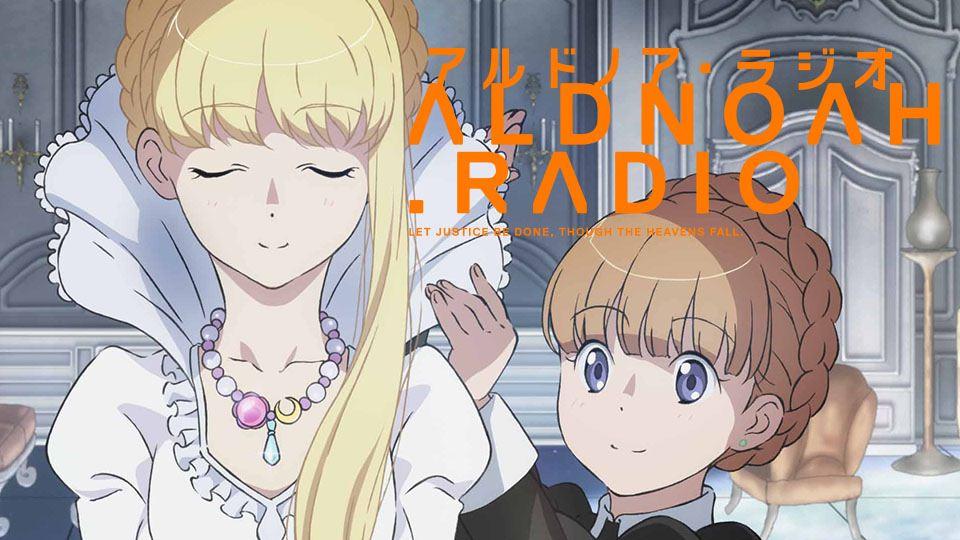アルドノア・ラジオ