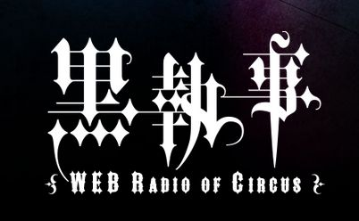 黒執事 WEB Radio of Circus