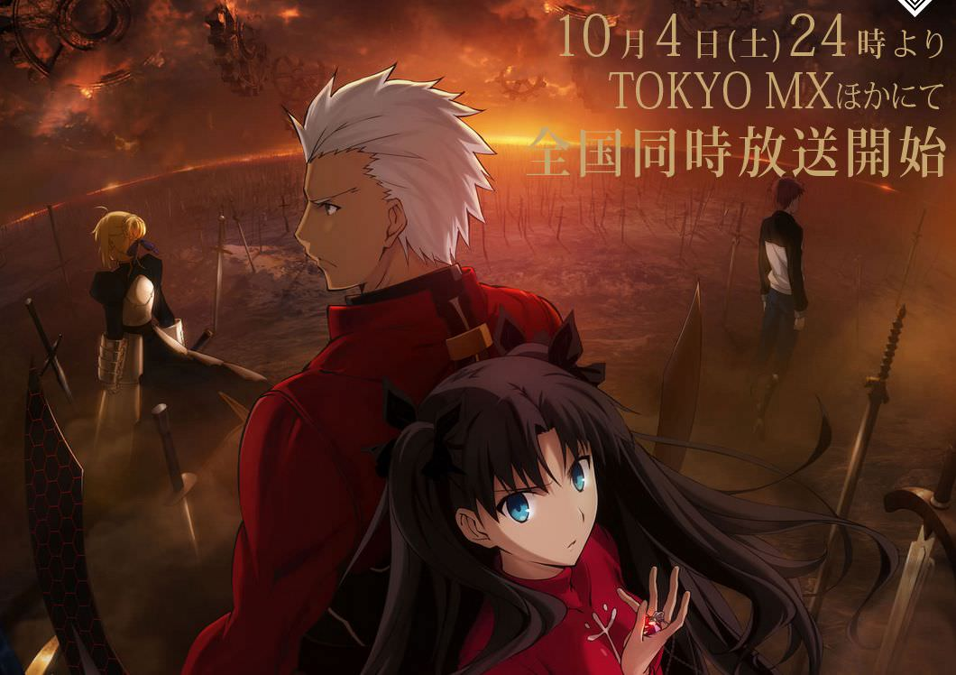 Fate/stay night -UBW- 1st