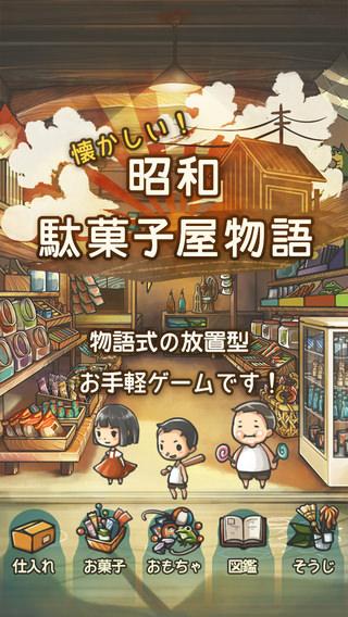 昭和駄菓子屋物語