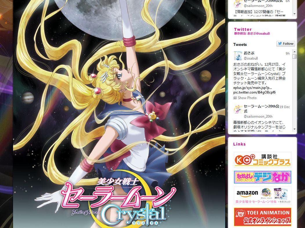 美少女戦士セーラームーン Crystal 第2期