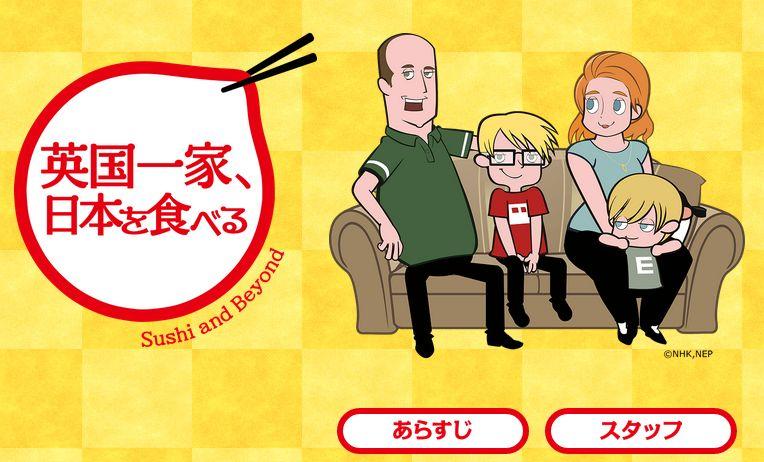 英国一家、日本を食べる1