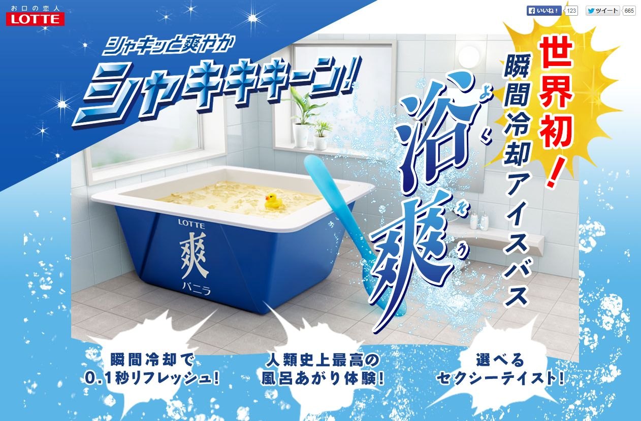 世界初の瞬間冷却アイスバス「浴爽」4月1日(水)発売開始