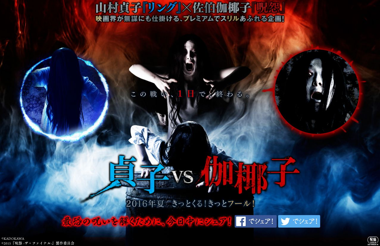 『貞子VS伽椰子』2016年夏 きっとくる!きっとフール