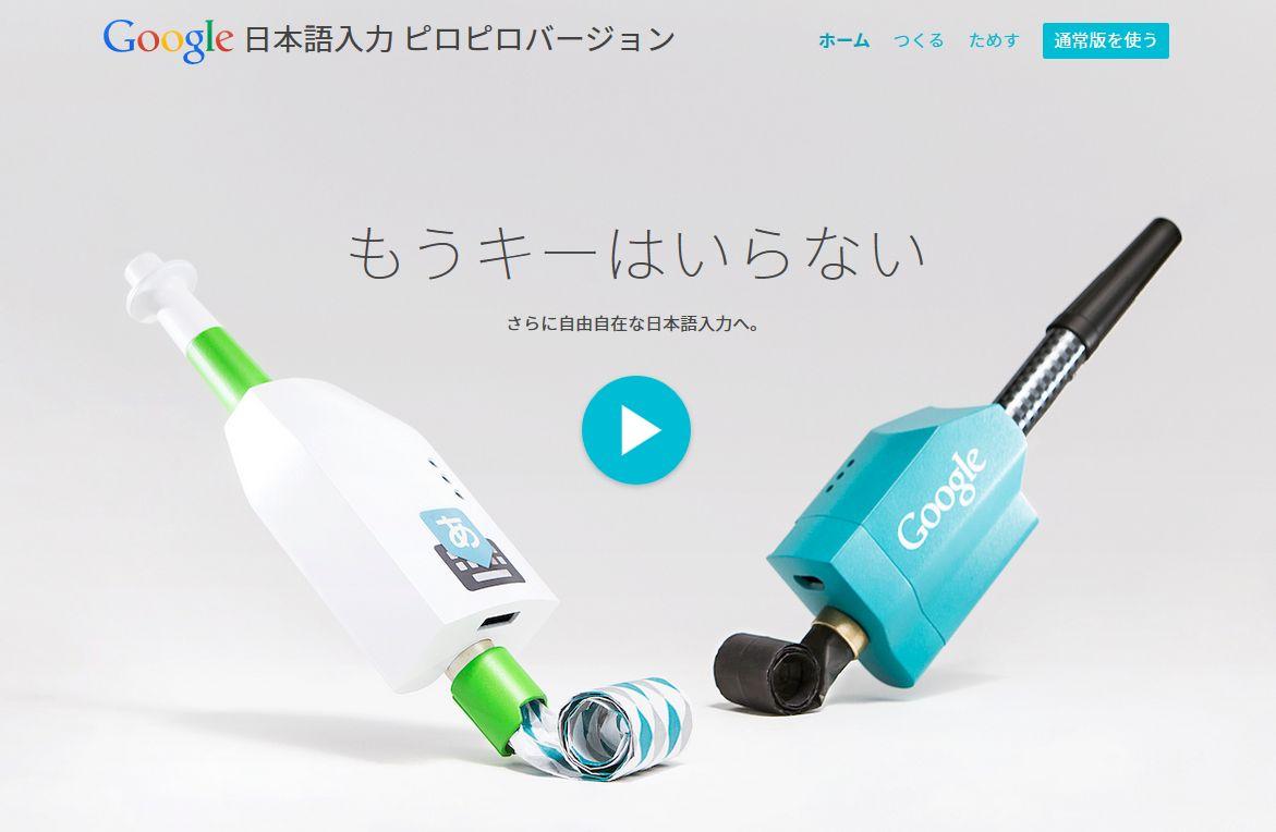 日本語入力 ピロピロバージョン