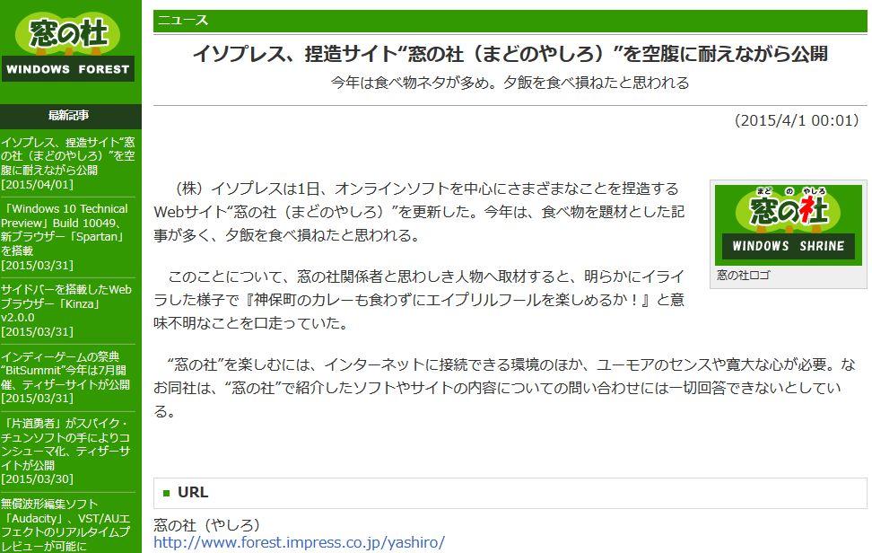 """イソプレス、捏造サイト""""窓の社(まどのやしろ)""""を空腹に耐えながら公開"""