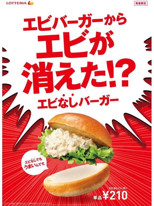 エビバーガーからエビが消えた!?エビなしバーガー単品¥210