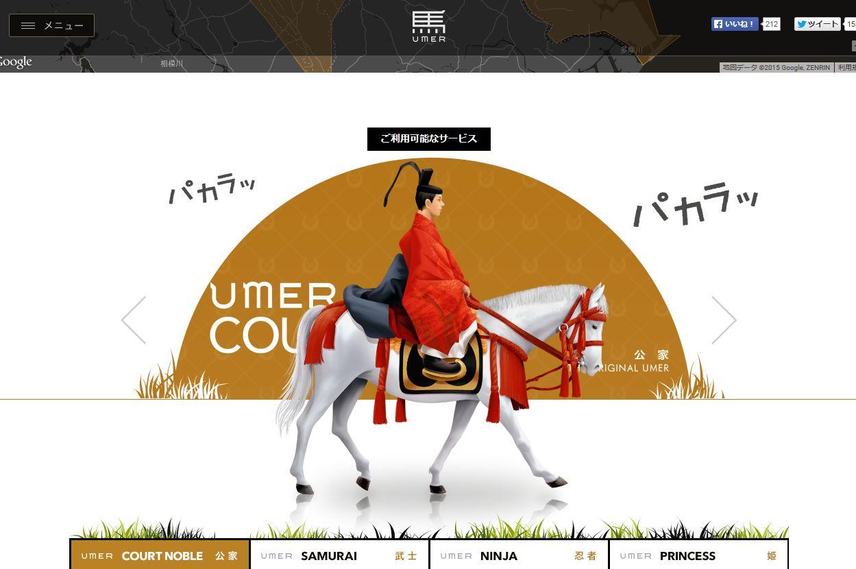 新乗客輸送サービス「UMER」