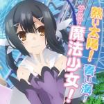 Fate-kaleid liner プリズマイリヤ ツヴァイ ヘルツ!