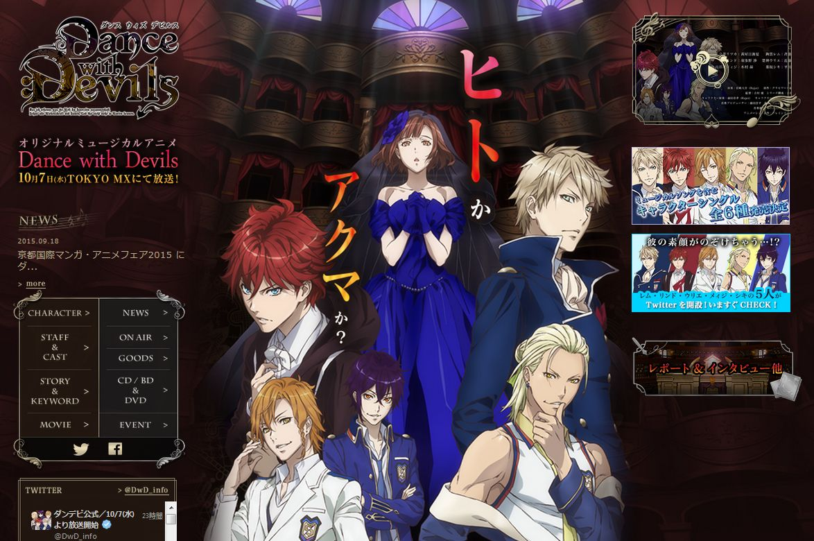 Dance with Devils(ダンデビ)