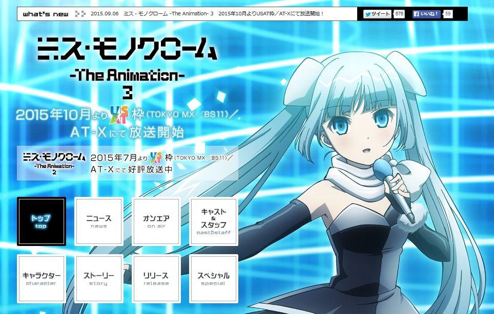 ミス・モノクローム -The Animation- 2/3